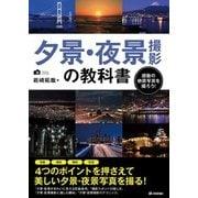 夕景・夜景撮影の教科書 (技術評論社) [電子書籍]