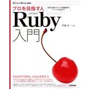 プロを目指す人のためのRuby入門 言語仕様からテスト駆動開発・デバッグ技法まで (技術評論社) [電子書籍]