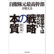 自衛隊元最高幹部が教える 経営学では学べない戦略の本質(KADOKAWA) [電子書籍]