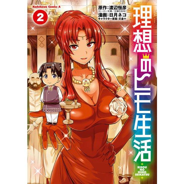 理想のヒモ生活(2)(KADOKAWA) [電子書籍]