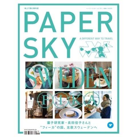ヨドバシ.com - PAPERSKY(ペー...