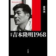 新版 吉本隆明 1968(平凡社) [電子書籍]