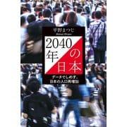 2040年の日本 データでしめす、日本の人口再増加(幻冬舎) [電子書籍]