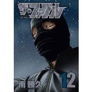 ザ・ファブル(12)(講談社) [電子書籍]