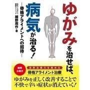【無料小冊子】ゆがみを治せば、病気が治る! 骨格アライメントへの招待-(ゴマブックス) [電子書籍]