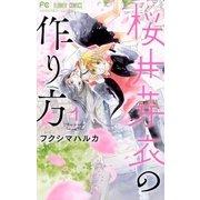 桜井芽衣の作り方 1(小学館) [電子書籍]