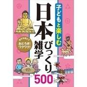 子どもと楽しむ 日本びっくり雑学500(西東社) [電子書籍]