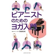 ピアニストのためのヨガ入門(ヤマハミュージックメディア) [電子書籍]