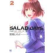 SALAD DAYS single cut~由喜と二葉~(2)(日本文芸社) [電子書籍]