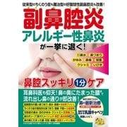 わかさ夢MOOK50 副鼻腔炎 アレルギー性鼻炎が一気に退く 鼻腔スッキリ1分ケア(わかさ出版) [電子書籍]