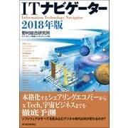 ITナビゲーター2018年版(東洋経済新報社) [電子書籍]