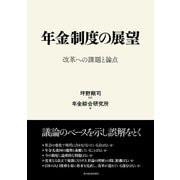 年金制度の展望-改革への課題と論点(東洋経済新報社) [電子書籍]