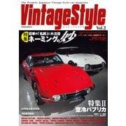 VintageStyle Vol.2(笠倉出版社) [電子書籍]