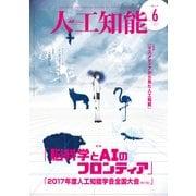 人工知能 Vol.32 No.6 (2017年11月号)(オーム社) [電子書籍]