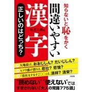 知らないと恥をかく 間違いやすい漢字 正しいのはどっち?(大和出版)(PHP研究所) [電子書籍]