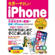 世界一やさしいiPhone iPhone X/8/8 Plus対応(インプレス) [電子書籍]