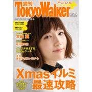 週刊 東京ウォーカー+ 2017年 No.48 (11月29日発行)(KADOKAWA) [電子書籍]