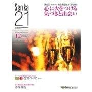 Senka21 2017年12月号(音元出版) [電子書籍]