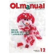 月刊OLマニュアル 2017年12月号(研修出版) [電子書籍]