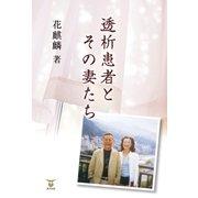 透析患者とその妻たち(東洋出版) [電子書籍]