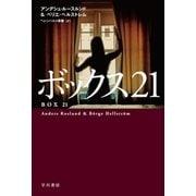 ボックス21(早川書房) [電子書籍]