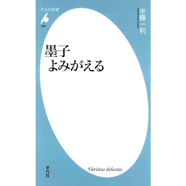 墨子よみがえる(平凡社) [電子書籍]