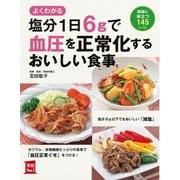 塩分1日6gで血圧を正常化するおいしい食事(主婦の友社) [電子書籍]