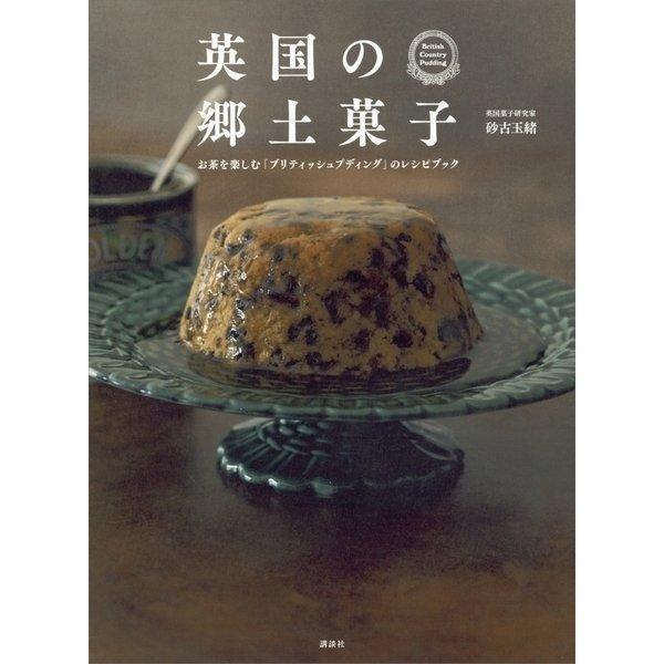 英国の郷土菓子 お茶を楽しむ「ブリティッシュプディング」のレシピブック(講談社) [電子書籍]