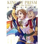 KING OF PRISM -PRIDE the HERO- 公式設定資料集(一迅社) [電子書籍]