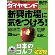 週刊ダイヤモンド 07年5月5日合併号(ダイヤモンド社) [電子書籍]