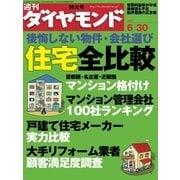 週刊ダイヤモンド 07年6月30日号(ダイヤモンド社) [電子書籍]