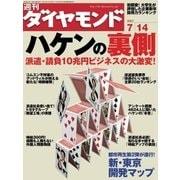 週刊ダイヤモンド 07年7月14日号(ダイヤモンド社) [電子書籍]