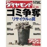 週刊ダイヤモンド 07年8月25日号(ダイヤモンド社) [電子書籍]