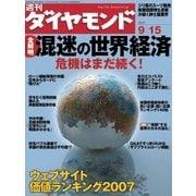 週刊ダイヤモンド 07年9月15日号(ダイヤモンド社) [電子書籍]
