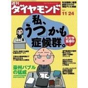 週刊ダイヤモンド 07年11月24日号(ダイヤモンド社) [電子書籍]