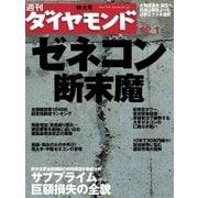 週刊ダイヤモンド 07年12月1日号(ダイヤモンド社) [電子書籍]