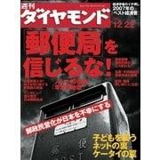 週刊ダイヤモンド 07年12月22日号(ダイヤモンド社) [電子書籍]