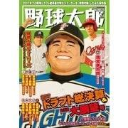 野球太郎No.025 2017ドラフト総決算&2018大展望号(imagineer) [電子書籍]