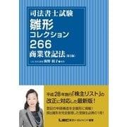 司法書士試験 雛形コレクション266 商業登記法〈第3版〉(東京リーガルマインド) [電子書籍]