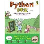 Python 1年生 体験してわかる!会話でまなべる!プログラミングのしくみ(翔泳社) [電子書籍]