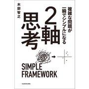 複雑な問題が一瞬でシンプルになる 2軸思考(KADOKAWA) [電子書籍]
