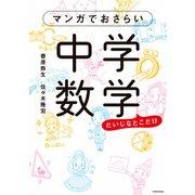 マンガでおさらい中学数学(KADOKAWA) [電子書籍]