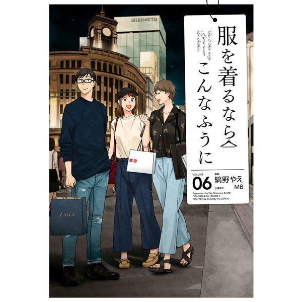 服を着るならこんなふうに(6)(KADOKAWA / 角川書店) [電子書籍]