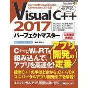 Visual C++ 2017 パーフェクトマスター(秀和システム) [電子書籍]