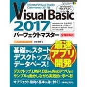 Visual Basic 2017パーフェクトマスター(秀和システム) [電子書籍]