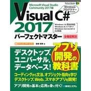 Visual C# 2017パーフェクトマスター(秀和システム) [電子書籍]