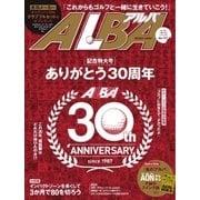 ALBA(アルバトロスビュー) No.737(プレジデント社) [電子書籍]