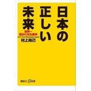 日本の正しい未来 世界一豊かになる条件(講談社) [電子書籍]