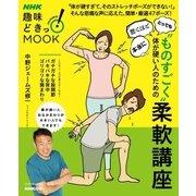ものすごく体が硬い人のための柔軟講座(NHK出版) [電子書籍]