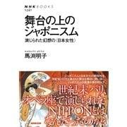 舞台の上のジャポニスム 演じられた幻想の(日本女性)(NHK出版) [電子書籍]